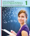 matematika-1-udzbenik